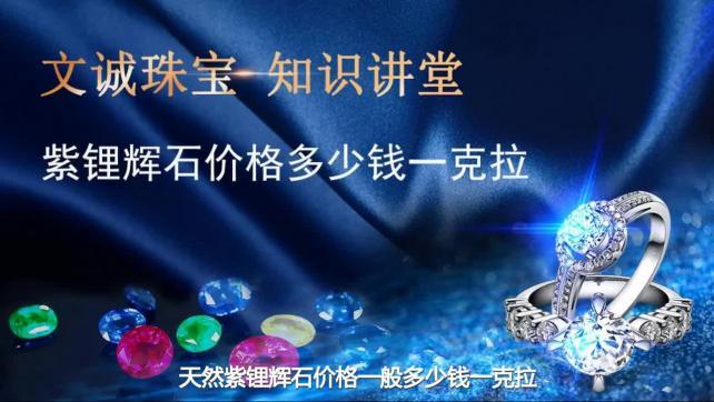 天然紫锂辉石价格一般多少钱一克拉