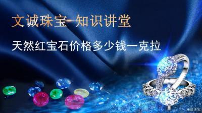 天然红宝石价格一般多少钱一克拉