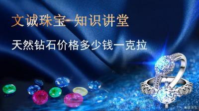 天然钻石价格一般多少钱一克拉