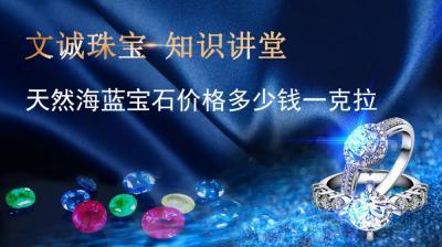 天然海蓝宝石价格一般多少钱一克拉