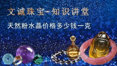 天然粉水晶价格一般多少钱一克