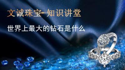世界上最大的钻石是什么