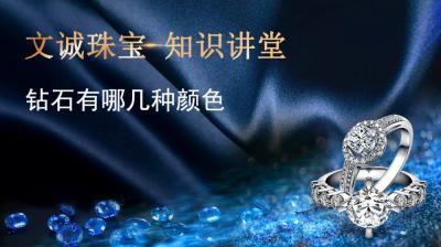 天然钻石有哪些颜色