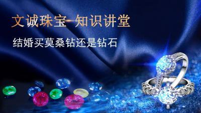 结婚买莫桑钻还是钻石戒指,哪个性价比更高?