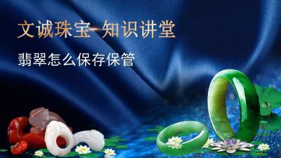 翡翠的保存保管,不佩戴长时间泡在水里可以吗?
