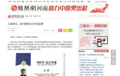 凤凰网报道文诚珠宝及NGTC宝石学家文武先生
