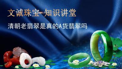 清朝老翡翠是真的A货翡翠吗,是不是天然翡翠?