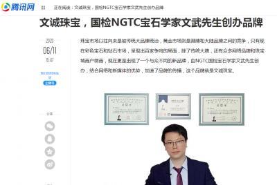 腾讯网报道文诚珠宝和NGTC宝石学家文武先生