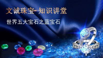 世界五大宝石之蓝宝石,宝石学家介绍蓝宝石
