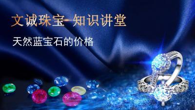 天然有烧无烧蓝宝石的价格多少钱一克拉,宝石学家告诉你