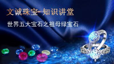 世界五大宝石之祖母绿宝石,宝石学家介绍祖母绿
