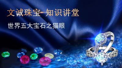 世界五大宝石之猫眼,宝石学家介绍金绿宝石猫眼石