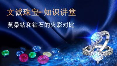 莫桑钻和钻石的火彩对比视频,看看哪个是钻石呢