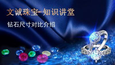 30分50分钻石、一克拉两克拉三克拉钻石有多大尺寸