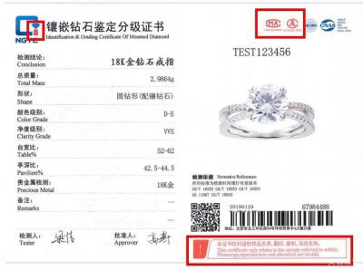 NGTC国检的钻石分级证书怎么看