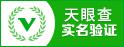 天眼查企业认证